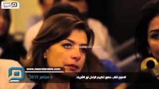 مصر العربية | الدموع تغلب حضور تكريم الراحل نور الشريف