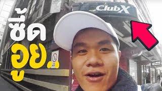 ร้าน XXX ที่ออสเตรเลีย (18+)   Bie The Ska