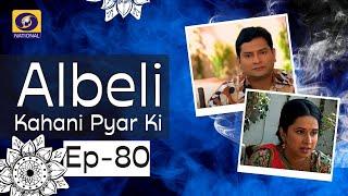 Albeli... Kahani Pyar Ki - Ep #80