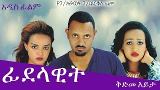 Ethiopian Movie Trailer -