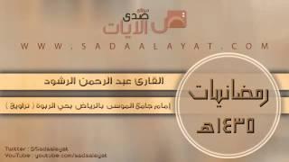 تلاوة خاشعة من سورة هود || للقارئ المبدع عبد الرحمن الرشود
