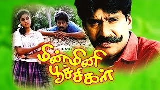 Minmini Poochigal | Full Tamil Movie | Napoleon, Yuvarani