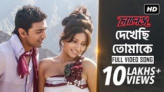 Dekhechi Tomake | Challenge | Dev | Subhasree | Raj Chakraborty | 2009