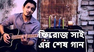 Ek Second Er Nai Bhorosha- A Tribute to Firoz Shai by Raihan Firoz Nazim