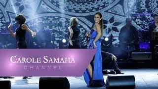 Carole Samaha - Medley (Merci, Esmany, Mesh Maakoul) Live Byblos Show 2016 / مهرجان بيبلوس ٢٠١٦