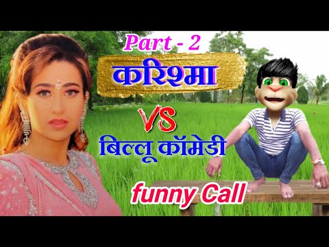 Xxx Mp4 करिश्मा VS बिल्लू कॉमेडी Very Funny Call Part 2 Karishma Kapoor Song Bollywood Comedy 3gp Sex