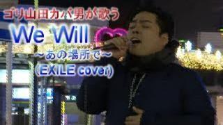 ゴリ山田カバ男「We Will ~あの場所で~(EXILE Cover)」2016/1/5 in所沢