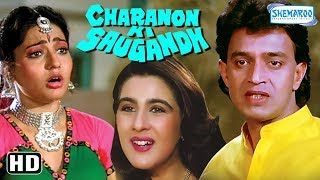 Charanon Ki Saugandh - Mithun Chakraborty - Amrita Singh - Hindi Full Movie