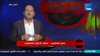 أهل الشر - علاقة حسن الهضيبي مرشد الإخوان بالراقصة الشهيرة سامية جمال