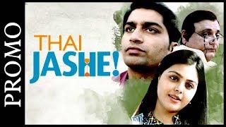 Promo : Thai Jashe - Superhit New Gujarati Film 2018 - Malhar Thakar - Manoj Joshi - Monal Gajjar