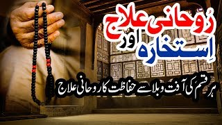 Har Qism Ki Aafat o Bala Se Hifazat Ka Rohani Ilaj   Wazifa Online