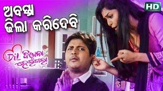 ABASTHA DHILA KARIDEBI ଅବସ୍ଥା ଢିଲା କରିଦେବି ..Interesting Making of New Movie DIL DIWANA HEIGALA