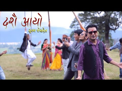 Xxx Mp4 Dashain Aayo Sugam Pokharel Official Music Video 1MB 3gp Sex