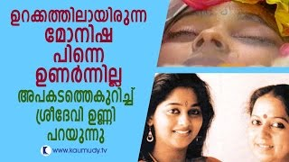 Monisha slept for ever, never to wake up again, Sreedevi Unni speaks about accident