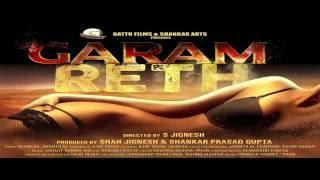 GARAM RETH IHindi Movie Official Teaser (2016) HD I गरम रेत हिंदी मूवी