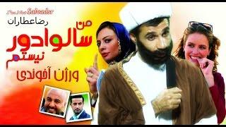 طنز من سالوادور نيستم خنده دارترين ورژن آخوندي - رضا عطاران funny and happy movies in pakeshadi