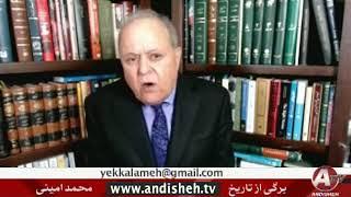 Mohammad Amini, محمد امينى « دستاوردهاى دوران رضاشاه »؛