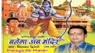 Banega Ab Mandir Diwakar Dwivedi [Full Song] I Banega Ab Mandir