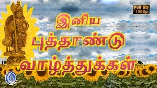 Happy Puthandu 2018,Best Wishes,Greetings,Images,Animation,Whatsapp,Tamil New Year Video Download