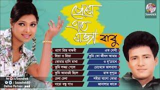 Babu - Preme Eto Moja | প্রেমে এত মজা | Bangla Song | Soundtek