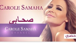 "Story of ""Sohabi"" - Carole Samaha / قصّة أغنية ""صحابي"" - كارول سماحة"