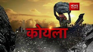 Report On Coal Mines In Chattisgarh