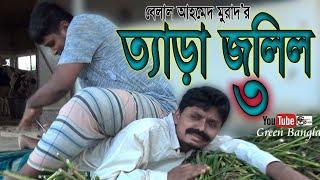 দম ফাটানো হাসিরঃ ত্যাড়া জলিল ৩।Bangla Natok।Comedy Natok। EiD Natok।Sylheti Natok।Blelal Ahmed Murad