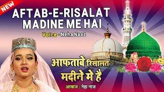 Neha Naaz New Qawwali | Aftabe-e-Risalat Madine Me Hai |  Khwaja Garib Nawaz