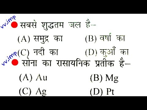 M.Imp 50 Science General Awareness Current Affairs Questions for railway group d alp technician