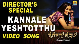 Kannale Yeshtotthu .Director's Special feat. Pooja Gandhi