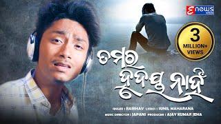 Tamara Hrudaya Nahin - Odia New Song - Full Video - A Song Of Broken Heart - Baibhav - Japani - HD