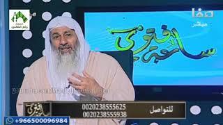 فتاوى قناة صفا (103) للشيخ مصطفى العدوي 19-8-2017