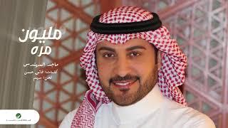 Majid Al Muhandis ... Million Mara | ماجد المهندس ... مليون مرة