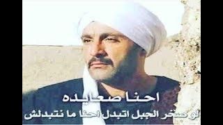 """ملخص حكاية فيلم """" الصعايده وصلو مصر """" 2018"""