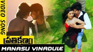 Prathikshanam Movie Songs - Manasu Vinadule Full Video Song - Manish,Dev Raj, Vedha,Tejashwini