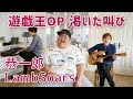 video 【遊戯王OP】渇いた叫び/FIELD OF VIEW  Covered By 恭一郎&LambSoars(ラムソア)