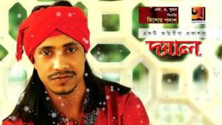 Kolijar Chan By Kishor Palash Bangla Eid album Doyal 2015