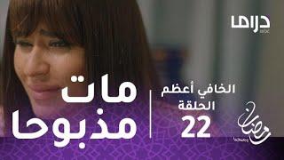 الخافي أعظم- الحلقة 22 - مات مذبوحا.. نورة تكتشف القصة الأليمة لوفاة أمها وأبوها