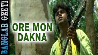 Bengali Ramkrishan Bhakti Song | Ore Mon Dakna | Mongal Das Baul | Meera Audio | VIDEO SONG