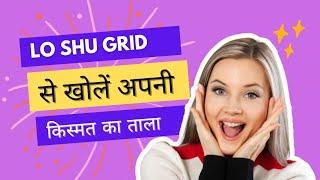 #loshugrid |Loshu Grid|lo shu grid numerology |Loshu Grid Numerology calculator|Jovial Talent