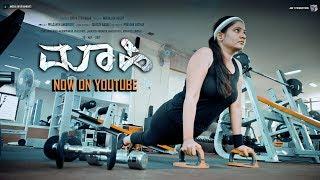 maahi short film 2017 || SHIVA.C.BIRADAR || PRASANTH ANKIREDDY || NIRANJAN REDDY || KANNADA 2017