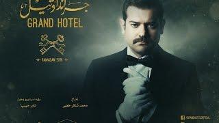Grand Hotel Official Trailer Ramadan الإعلان الرسمي لمسلسل جراند أوتيل رمضان 2016