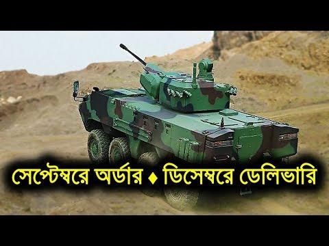 Xxx Mp4 কিছুটা সন্দেহ দূর করুন Bangladesh Army Took Delivery Of Cobra II LAV 3gp Sex