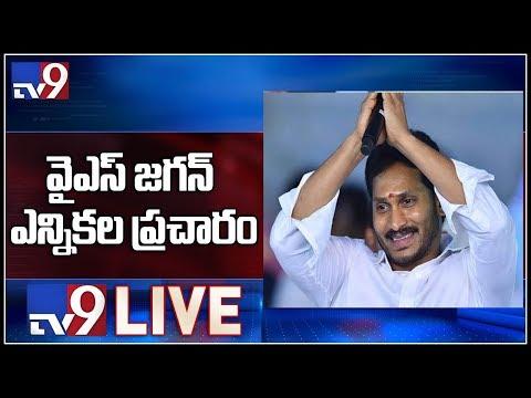 YS Jagan Election campaign Palasa LIVE Srikakulam district TV9