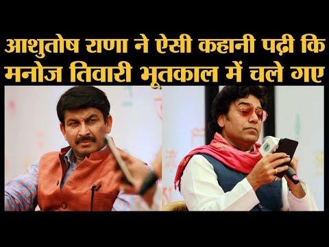Ashutosh Rana को भईया कहकर Manoj Tiwari Modi के गुण गाने एयर किस्से सुनाने लगे