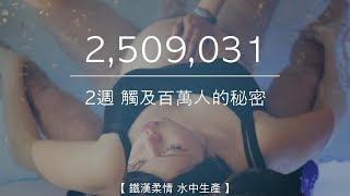 【水中生產 · 鐵漢柔情】2週 觸及百萬人的秘密