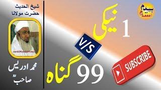 Pashto New Bayan Yawa Naiki ao 99 Gunahoona By Molana Muhammad Idrees Sahib