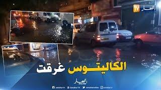 شاهد سيول الأمطار تغمر شوارع الكاليتوس