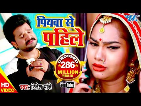 Xxx Mp4 Ritesh Pandey का सबसे हिट गाना पियवा से पहिले Piyawa Se Pahile Superhit Bhojpuri Hit Song 2017 3gp Sex