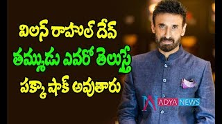 Do you know Rahul dev and Mukul dev are brothers | Adya Media